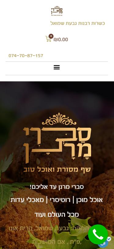 2021-03-17 16_03_30-סברי מרנן - אוכל מוכן _ רוטיסרי _ מאכלי עדות מכל העולם ועוד